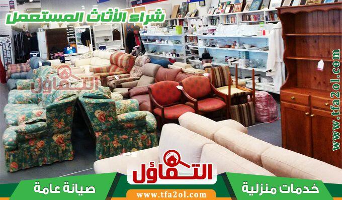 شراء الاثاث المستعمل بالدمام للإيجار00201009425922 افضل شركة شراء اثاث مستعمل بالشرقيه Furniture Buy Used Furniture Decor