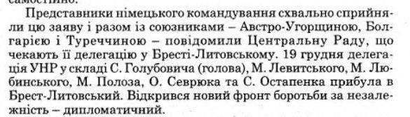 #ClippedOnIssuu from 10 клас Історія України Турченко