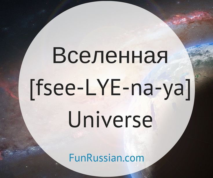 Learn more Russian words, click to download your free book!