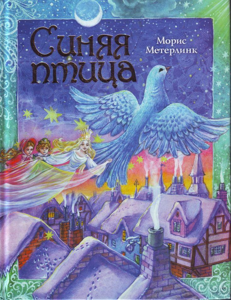 картинки к сказке синяя птица метерлинк признанию самой