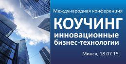 Международная практическая конференция «Коучинг: развитие персонала и организации» в Санкт-Петербурге 31 июля 2016 г