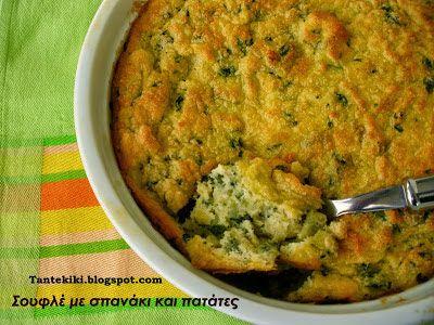 Tante Kiki: Σουφλέ με πατάτες, πράσα, σπανάκι, φέτα και πράσινο μήλο