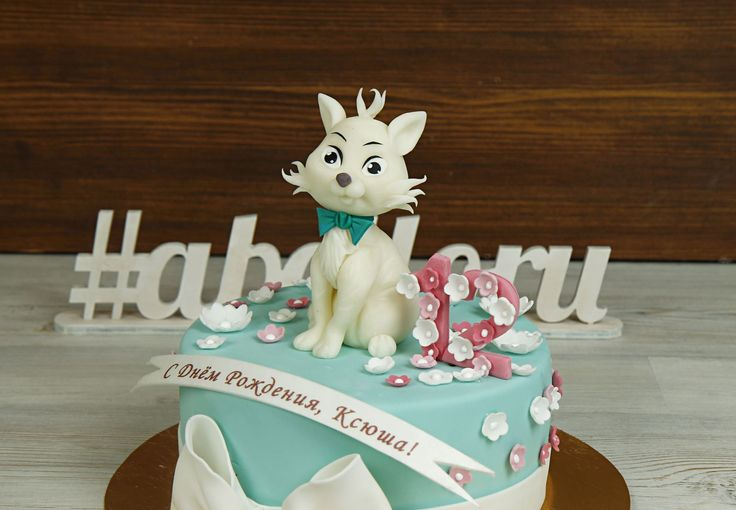 Любимые игрушки вашей именинницы это очаровательные котята🐱? Тогда торт с милой кошечкой отлично завершит праздничный день!🎁 Нежное оформление с белоснежной фигуркой порадует вашу именинницу в день рождения!  С радостью изготовим этот чудесный тортик с кошечкой весом от 2 кг стоимостью 2150₽/кг. В стоимость изготовления входит фигурка #кошки.  Расскажите нам о Вашей идее, задумке или тематике праздника по телефону/WhatsApp/Viber +74955653838, а так же на нашем сайте www.abello.ru, и мы…