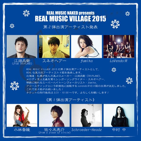 REAL MUSIC VILLAGE 2015 開催決定! | REAL MUSIC NAKED 〜札幌発信の音楽情報WEBマガジン〜