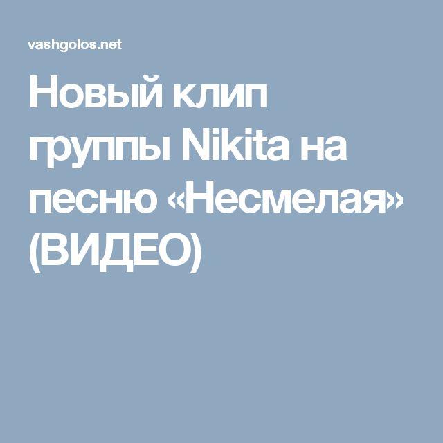 Новый клип группы Nikita на песню «Несмелая» (ВИДЕО)