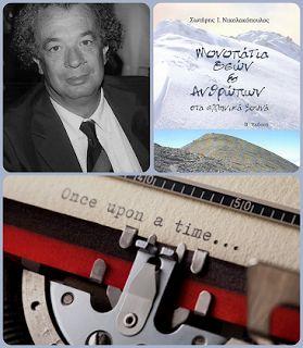 aylogyros news: Ο Σωτήρης Ι. Νικολακόπουλος, γράφει στη γραφομηχαν...