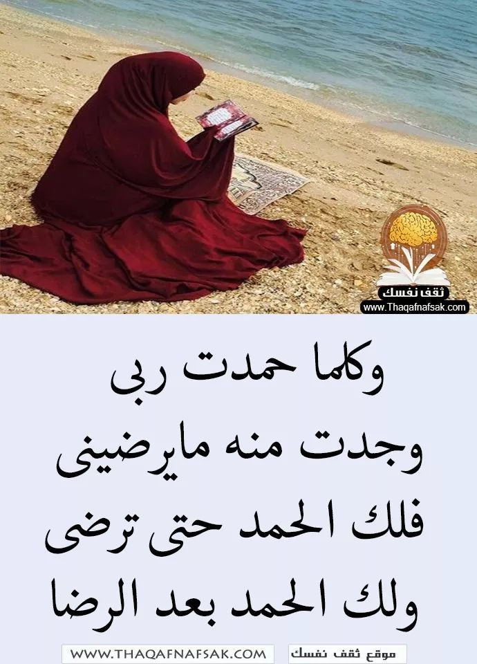 Pin By The Noble Quran On I Love Allah Quran Islam The Prophet Miracles Hadith Heaven Prophets Faith Prayer Dua حكم وعبر احاديث الله اسلام قرآن دعاء In This Moment Movie Posters