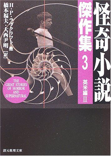 恐怖小說的傑作收集3 [新版](索莫托推理平裝)|洛夫克拉夫特,福王太郎,大西InAkira |這|郵購|亞馬遜