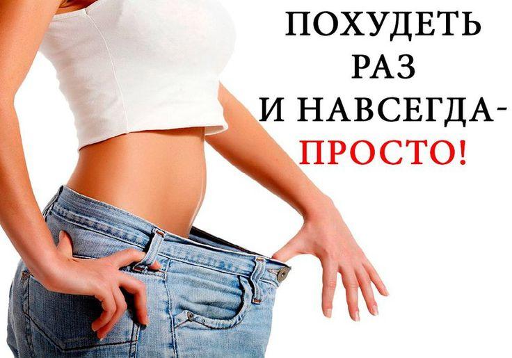 Как качественно и навсегда похудеть