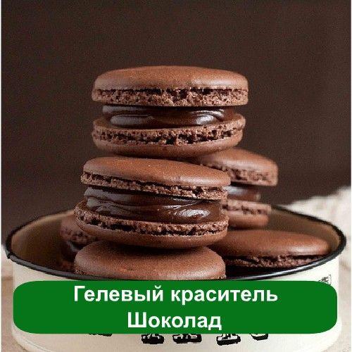 Краситель шоколадного цвета, можно добавлять в крем для лица. А так же в гель для душа. Это приятный насыщенный цвет.  #мылоопт  #мыло_опт #краситель_ для _свечей #ингредиенты #жирорастворимый_краситель #краситель_украина #порошковый_краситель  #водорастворимый_краситель #краситель_пищевой #пищевой_краситель  #натуральные_составы