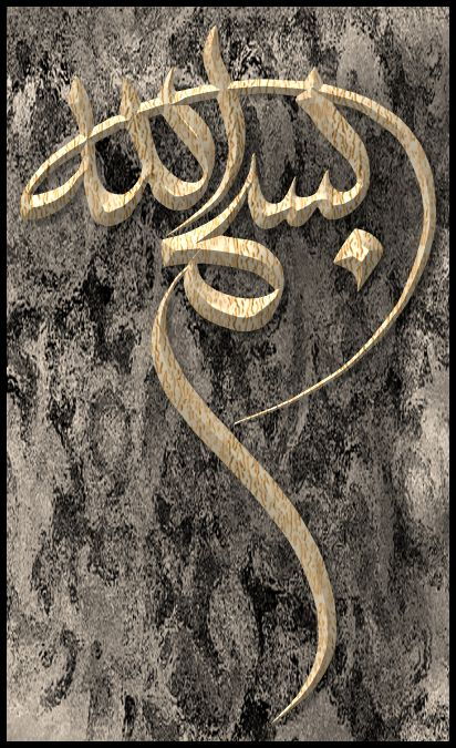 Bismillah – Art & Islamic Graphics