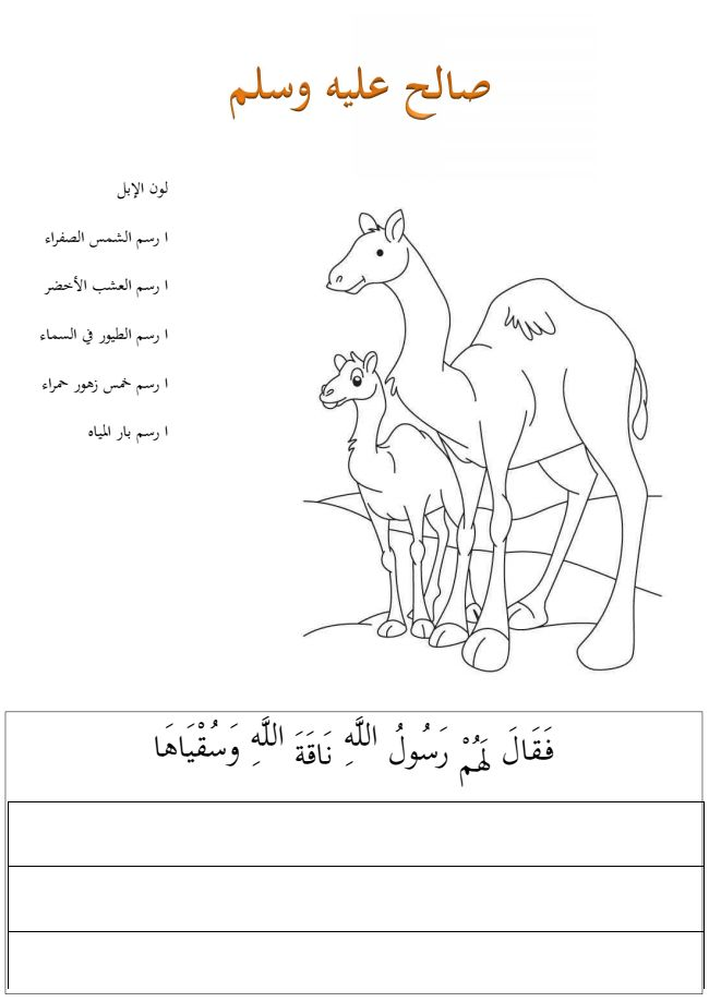 mamma, lär mig! A worksheet in arabic related to the Prophet Salih. The download is better than the picture..