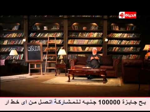 الطلاق Divorce أ د علي جمعة Dr Ali Gomaa Decor Home Decor Furniture