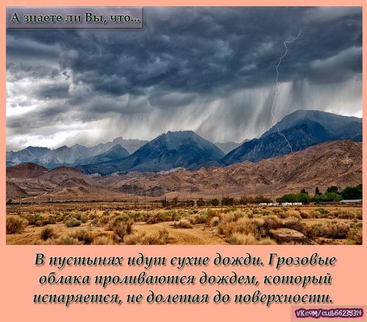 В пустынях идут сухие дожди. Грозовые облака проливаются дождем, который испаряется, не долетая до поверхности.