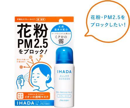 花粉をブロック!(顔・髪に):イハダ アレルスクリーン|IHADA〈イハダ〉|資生堂