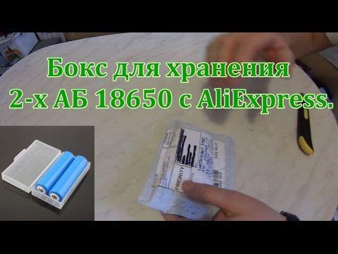 Пластиковый бокс для хранеия 2 -х  аккумуляторов 18650.