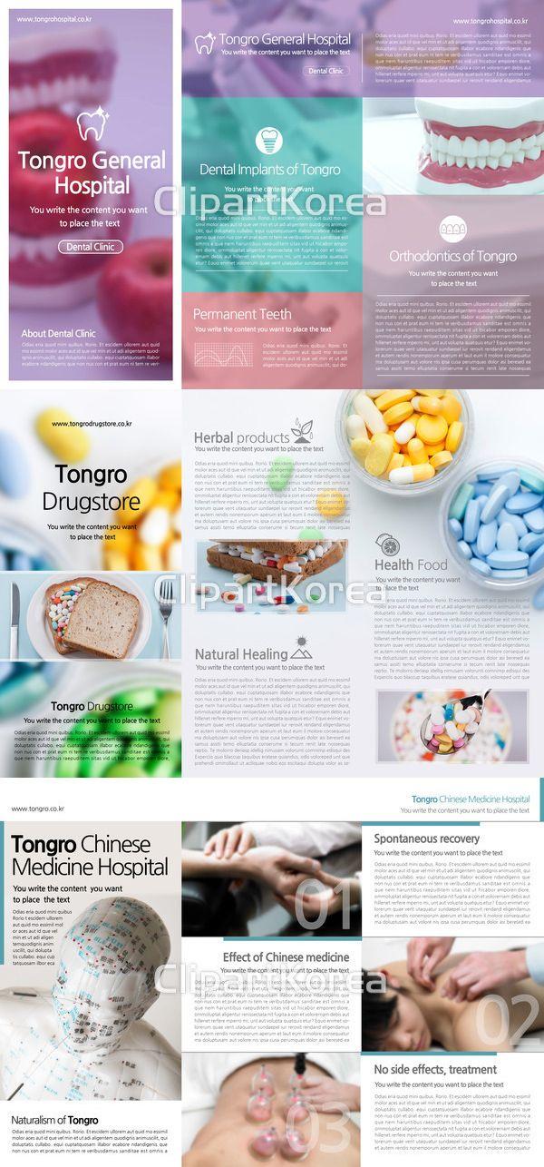다양한 의학 브로셔들 모음 :)  #psd  #건강  #다양함  #브로슈어  #아이콘  #알약  #의약품  #의학  #출판  #팸플릿  #편집#디자인  #프레임  #홍보 #치아  #치의학  #편집디자인 #Various #brochures #icon #psd #health #medicine #pill #editorial #design #frame #publicity #pamphlet #published #Dental #editorial #design