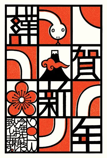 New Year's card by Studio-Takeuma , via Behance More