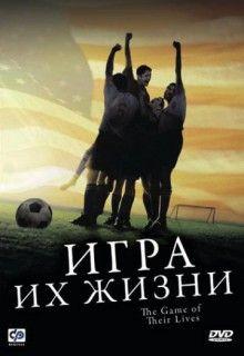 Игра их жизни (2005) http://hdlava.me/films/igra-ih-zhizni.html  «Игра их жизни» (The Game of Their Lives) – это американская спортивная драма, режиссером которой стал Дэвид Анспо. События, которые освещены в данной киноленте имеют историческую подоплеку. В 1950 году сенсацией стал чемпионат мира по футболу, который происходил в Бразилии. Именно тогда известная сборная команда из Англии претерпела поражение от американской команды, за которую выступили футболисты-любители. Хоть команда США и…