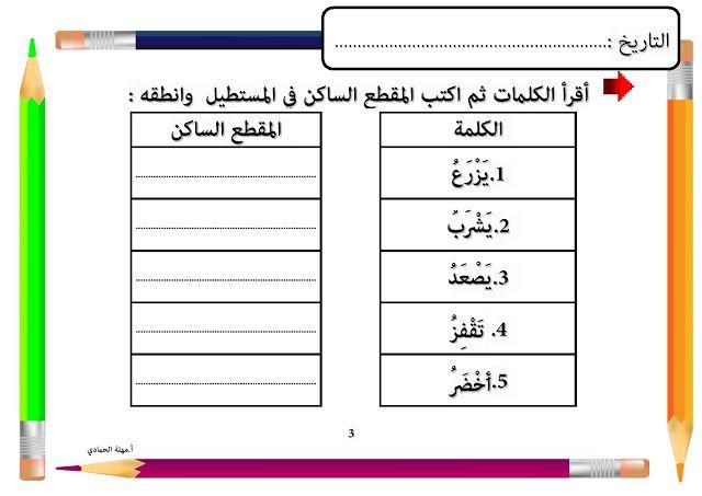 أوراق عمل المقطع الساكن ـ صور الصف الأول لغة عربية الفصل الثاني المناهج الإماراتية Education Powerpuff Girls Powerpuff