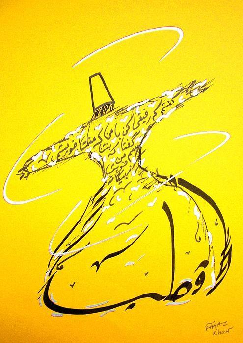 Mystic Dancer In Yellow #Sufi #sufiart