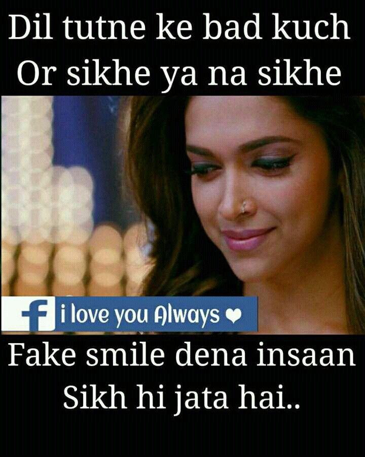 Ab to wo fake wali smile bi nahi ati
