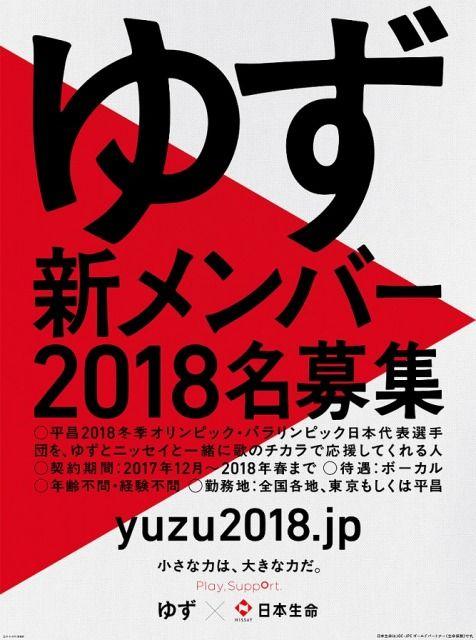 ゆずが「新メンバー」2018人を募集 平昌五輪の応援プロジェクトとして - ライブドアニュース