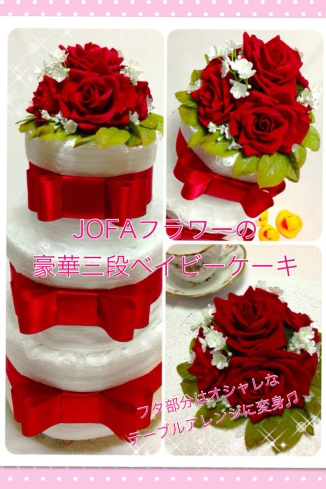 Baby gifts cake