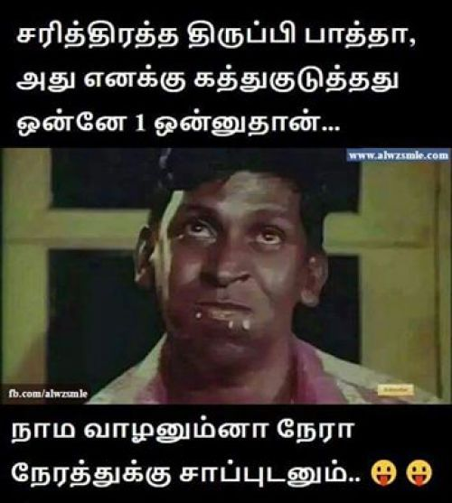 Best 25 tamil jokes ideas on pinterest vadivelu memes for Best image comments