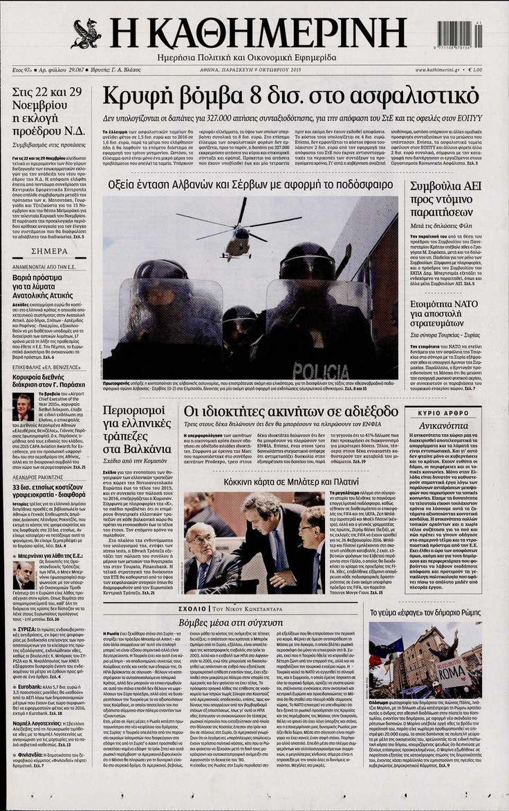 Εφημερίδα ΚΑΘΗΜΕΡΙΝΗ - Παρασκευή, 09 Οκτωβρίου 2015