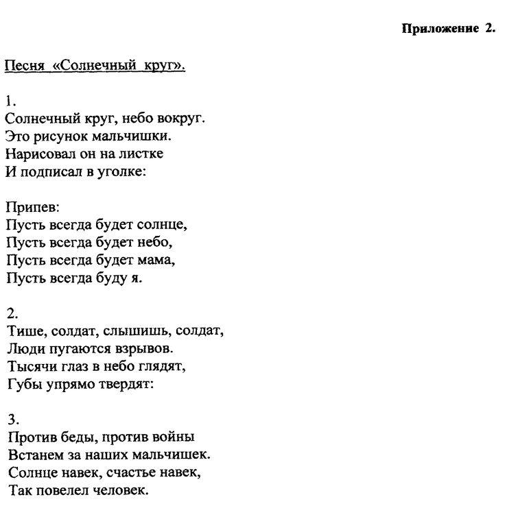 солнечный круг текст: 13 тыс изображений найдено в Яндекс.Картинках
