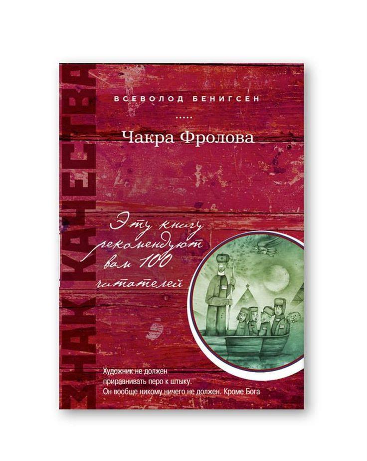 """Vsevolod Benigsen """"Frolov Chakra"""". (Eksmo, 2013). Cover illustration by Eugene Ivanov #book #cover #bookcover #illustration #eugeneivanov"""