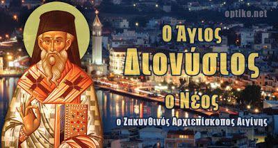 Αμαρτωλών Σωτηρία : Άγιο Διονύσιο εκ Ζακύνθου Αρχιεπίσκοπος Αιγίνης