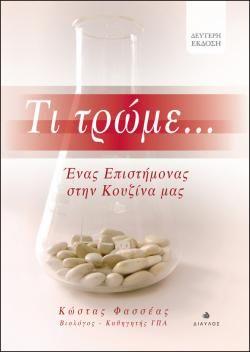 Οι αλήθειες και οι μύθοι για τις διατροφικές συνήθειες από τον καθηγητή Βιολογίας στο Γεωπονικό Πανεπιστήμιο Κώστα Φασσέα. #Diavlosbooks ΤΙ ΤΡΩΜΕ...
