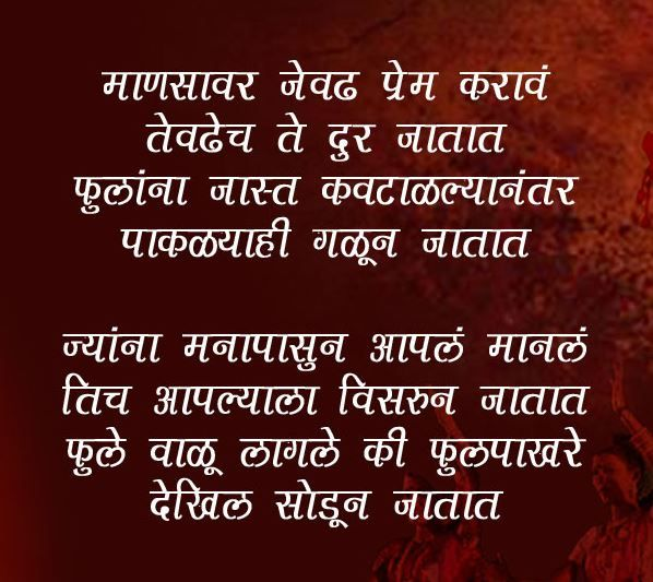 Whatsup Marathi Status Images
