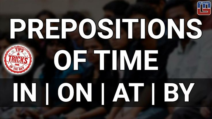 Prepositions Of Time | English | Tips & Tricks of The Day | All Competitive Exams  https://youtu.be/GvNnGVbP9QQ