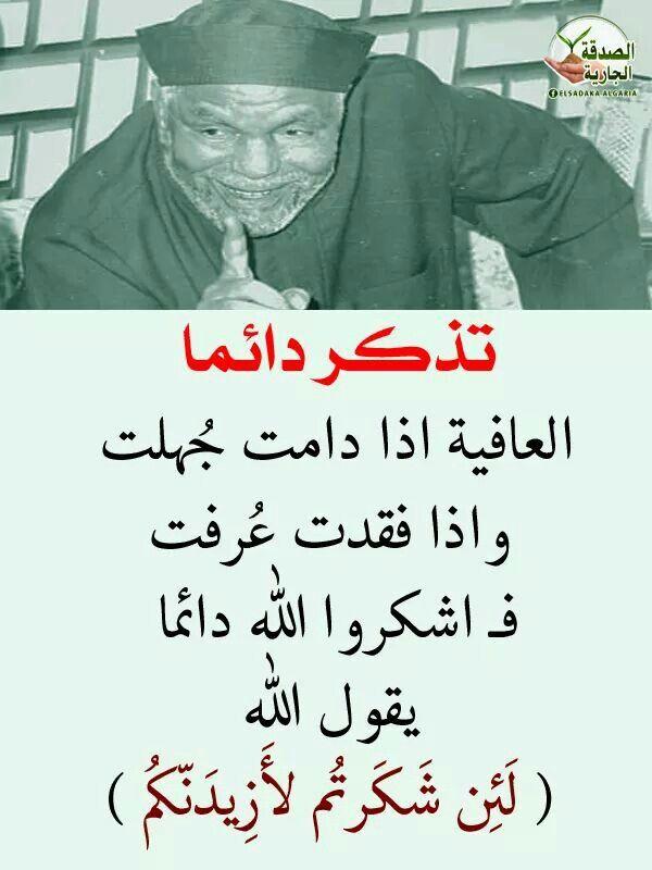 اللهم لك الحمد والشكر كما ينبغي لجلال وجهه وعظيم سلطانك Islamic Phrases Islam Facts Life Facts