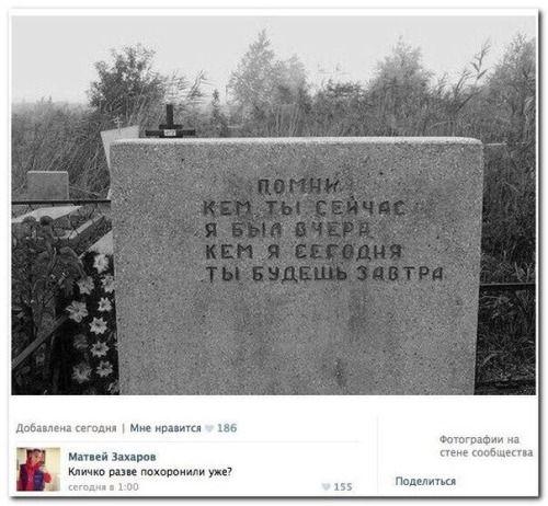 """you know you are russian when.. """"мне жаль этого парня и те 155 человек, которые настолько тупы, чтобы не понять эту фразу. """"помни: кем ты сейчас, я был вчера, кем я сегодня, ты будешь завтра."""""""""""