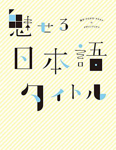 魅せる日本語タイトル 漢字・ひらがな・カタカナのデザインアイデア   甲谷一 http://www.amazon.co.jp/dp/4766126572/ref=cm_sw_r_pi_dp_J4mjvb0P49YZN
