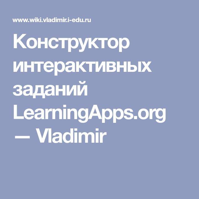Конструктор интерактивных заданий LearningApps.org — Vladimir