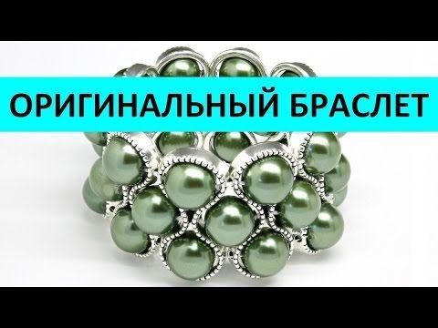 Оригинальный браслет из бусин и рамок за 10 минут, DIY simply bracelet - YouTube