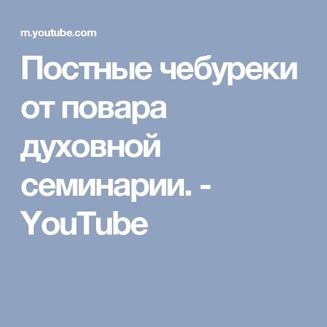Постные чебуреки от повара духовной семинарии. - YouTube