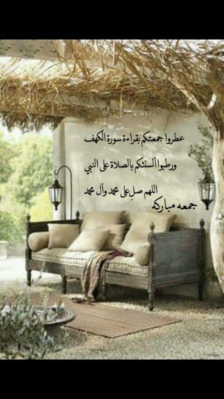 Pin By Safa Kamal On صباحيات حنين صفا حنين In 2020 Eid Mubrak Islamic Quotes Alhamdulillah