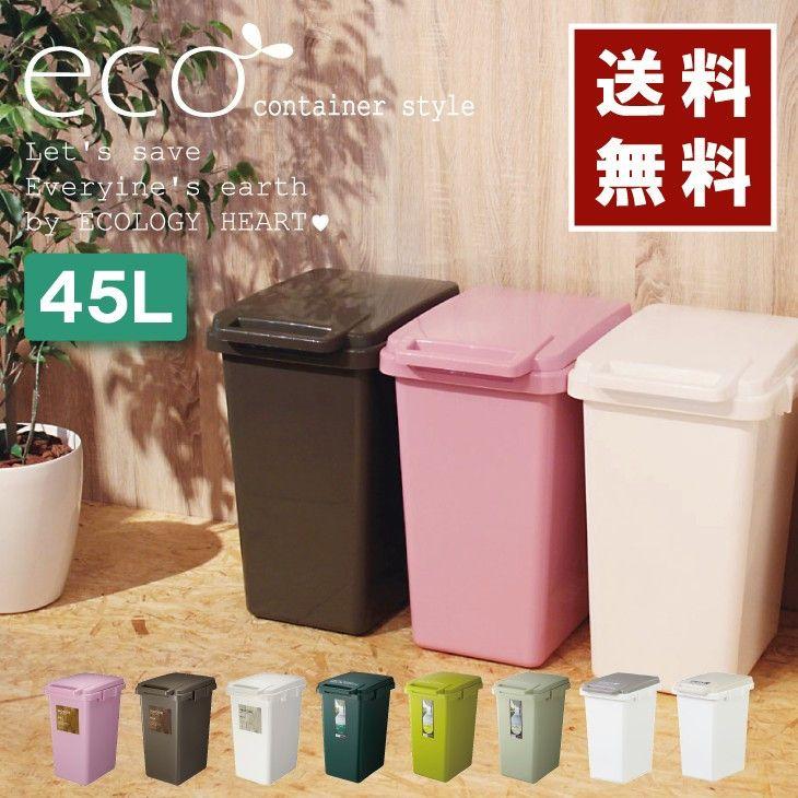●色分けして使える、大容量45Lゴミ箱一般家庭用の45Lゴミ袋にも最適な大容量サイズのダストボックスです。キッチン等で出るゴミはもちろんのこと、ペットボトルや紙パックもたっぷり入ります。生活空間を邪魔しないシンプルなフォルムなので、部屋の隅やラックの隣にもスマートに置けて、実用性は抜群です。45Lの大型ダストボックスにしては重量が約1.85kgと軽量なので、女性の方でも簡単に移動させることができます。【商品サイズ】幅34.1×奥行45×高さ57.5cm【材質】ポリプロピレン【商品重量】1.85kg【組立】組立不要【送料】送料無料※北海道・沖縄・離島へのお届けは別途送料が加算されます。【カラーバリエーション】ピンク/ブラウン/ホワイト/ダークグリーン/イエローグリーン/ペールグリーンブラウン×ホワイト/シュガー×ホワイト