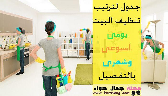 جدول يومى وأسبوعى وشهرى لترتيب وتنظيف البيت بالتفصيل Home Decor Decals Ljig Beauty Magazine