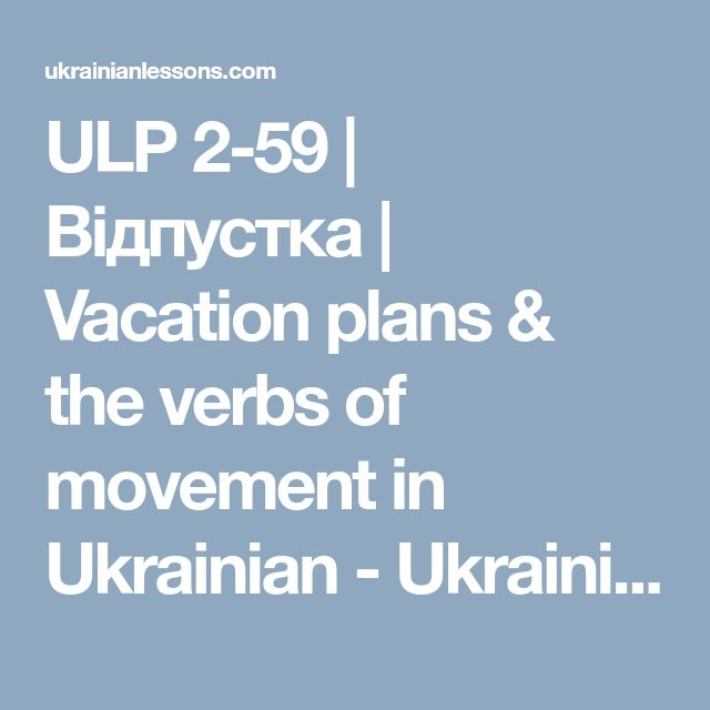 ULP 2-59 | Відпустка | Vacation plans & the verbs of movement in Ukrainian - Ukrainian Lessons