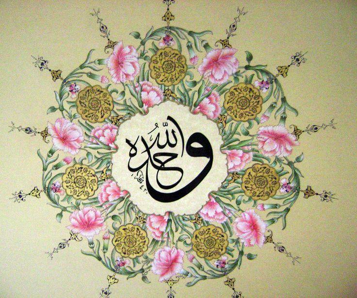 """Allah-u Vahdeh"" Müzehhibe: Sema Onat- (Karanfil Tarama Şeklinde Yapılmış bir Kompozisyon)"