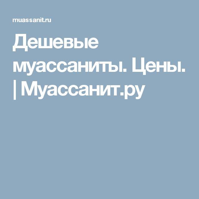 Дешевые муассаниты. Цены. | Муассанит.ру