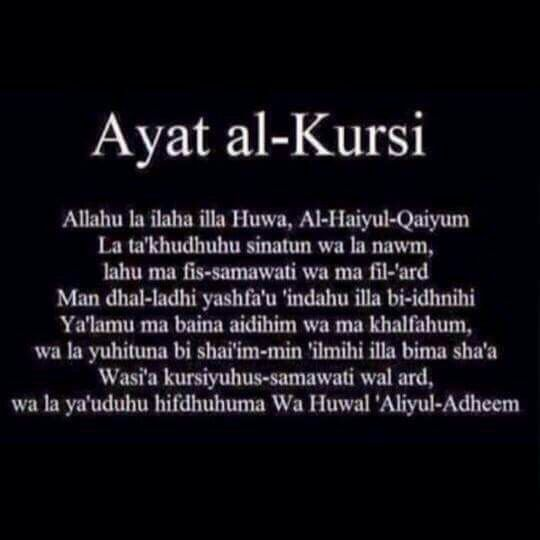 Ayat al Kursi http://greatislamicquotes.com/ramadan-quotes-greetings-wishes/