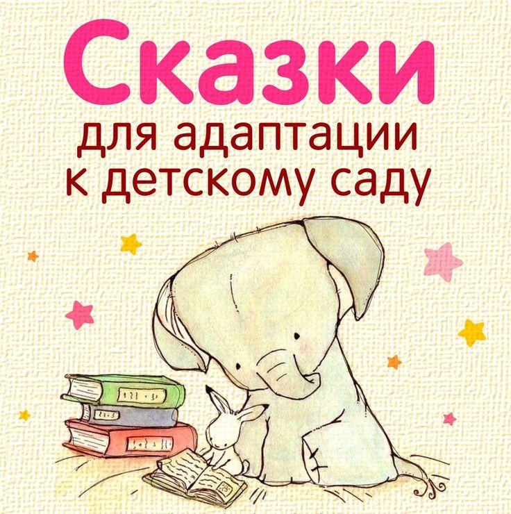 сказки  адаптация к детскому саду
